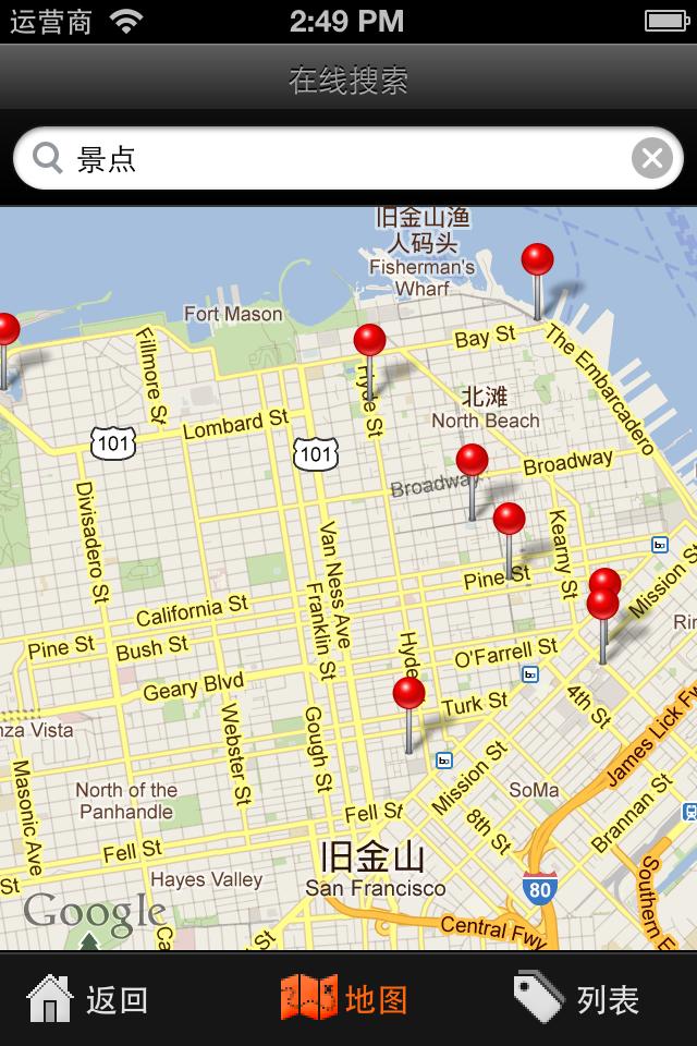 旧金山自由行下载_旧金山自由行地图下载